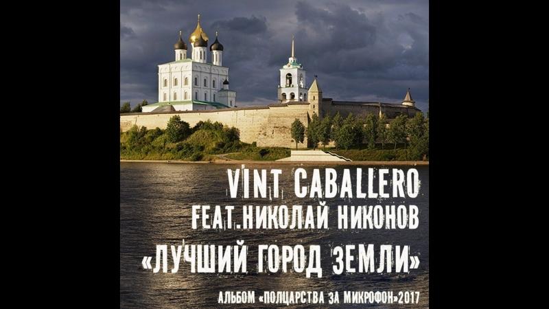 Vint Caballero и Николай Никонов Лучший город земли Мой Псков