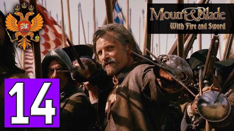 Прохождение Mount Blade Огнём и Мечом 14 Оборона Полоцка