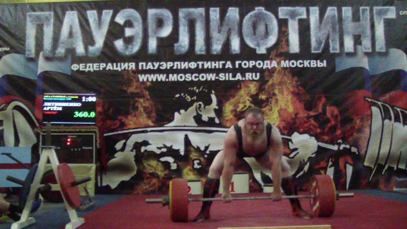 Чемпионат города Москвы по пауэрлифтингу 2017 среди мужчин 105,120, 120 - 9 часть