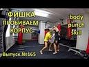 Как сбить дыхание противнику Пробиваем корпус Фишки в боксе ММА Муай Тай Boxing skill
