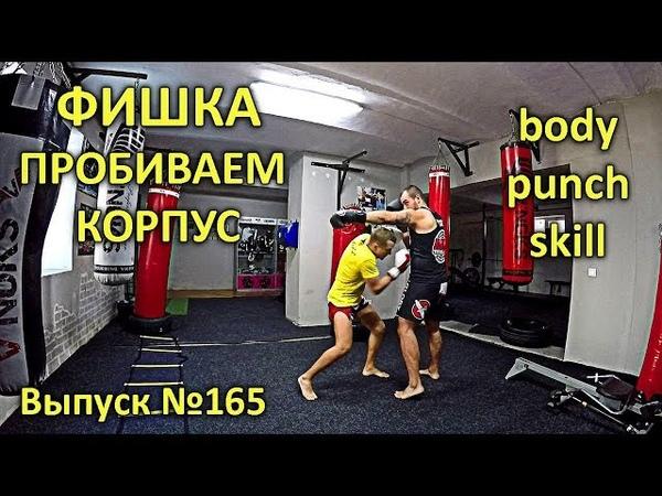 Как сбить дыхание противнику / Пробиваем корпус / Фишки в боксе, ММА, Муай Тай / Boxing skill