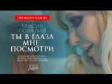 Таисия Повалий - Ты в глаза мне посмотри (Премьера клипа 2018) 0+