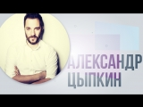 Александр Цыпкин о выступлениях в хосписе, борьбе с раком и детях-бабочках