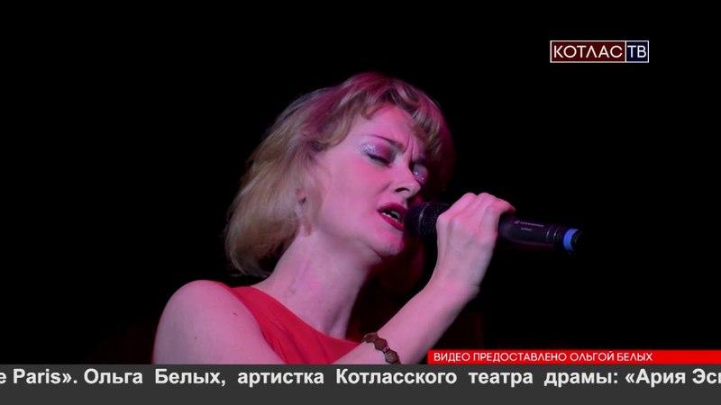 Актриса котласского театра Ольга Белых получила диплом лауреата 3 степени на конкурсе актерской песни