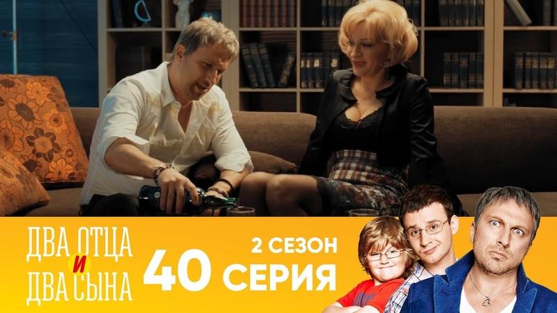 Два отца и два сына | Сезон 2 | Серия 40