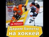 Итоги конкурса. Билеты на хоккей. 25.01.18г