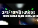 СЕРГЕЙ ЛОГУНОВ ШАНСОН - СКОРО НОВЫЕ ВИДЕО КЛИПЫ 2018!