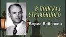 Борис Бабочкин передача В поисках утраченного