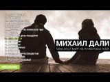 Михаил Дали - Мне этот мир не нужен без тебя (Альбом 2017 г)