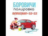 Боровичи - полировка авто