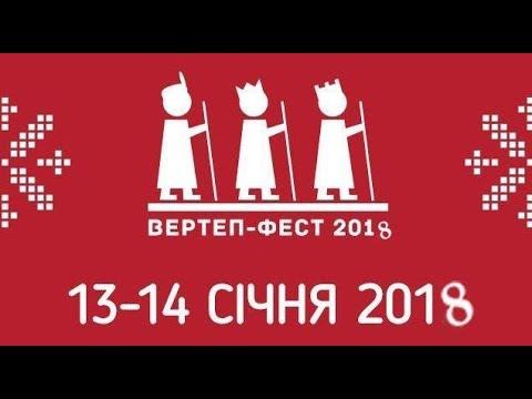 Зустріч творчих колективів-учасників Вертеп-фест 2018 в Харківському центрі культури та мистецтва