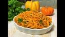 ТЫКВА ПО КОРЕЙСКИ вкуснее чем морковь с Нежным Осенним Вкусом