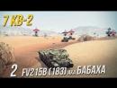 [Xasya] 2 FV215b (183) против 7 КВ 2 WoT Blitz