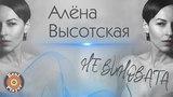 Алена Высотская - Не виновата (Аудио 2018)