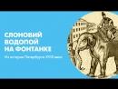 Слоновий водопой на Фонтанке. Из истории Петербурга XVIII века