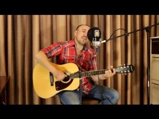 Олег Митяев - Изгиб гитары желтой, кавер