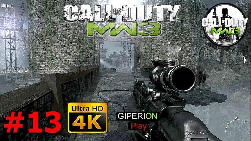 Call of Duty Modern Warfare 3 [60 FPS] – Миссия 13 Крепость (Game Play)