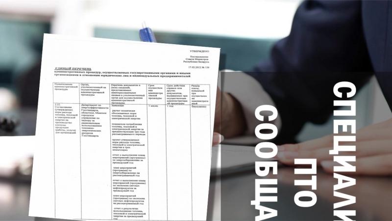 Административная процедура установления норм расхода ТЭР