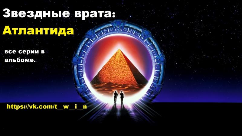 Звёздные врата Атлантида 1-2 серия