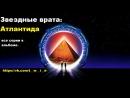 Звёздные врата Атлантида 1 2 серия