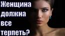 Женщина должна все терпеть Когда женщине надо быть терпеливой а когда терпеть нельзя Сатья дас