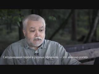 Лингвист Максим Кронгауз разбирается с русским рэпом [Рифмы и Панчи]