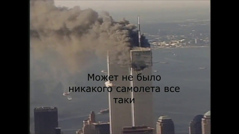 Mandela Effect Башни Близнецы Twin Towers UFO 9 11