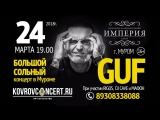 24 марта GUF в Муроме!