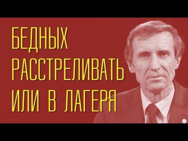 Василий Мельниченко. Ликвидация бедных это лагеря или расстрел.