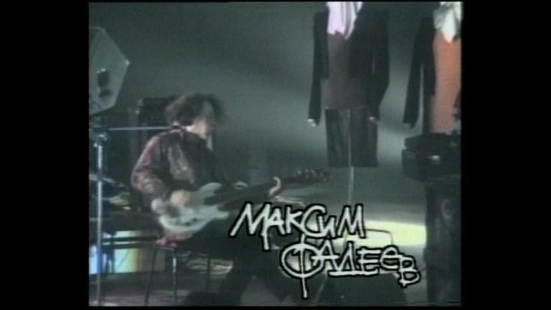 Пулемёт Максим (live1993) Екатеринбург Дворец Молодежи