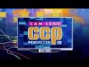 Заставки программы Сам себе режиссёр Россия-1, 24.03.2013-21.01.2018