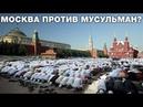 Москва не для мусульман Мегаполис аустайдер по мечетям