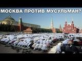 Москва не для мусульман! Мегаполис-аустайдер по мечетям