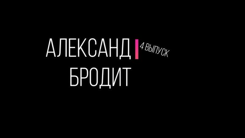 Александр Бродит|Трейлер 4 Выпуск