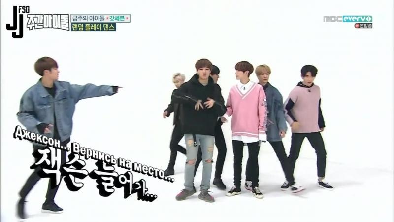 [RUS SUB] [170315] GOT7 на Weekly Idol. Random Play Dance