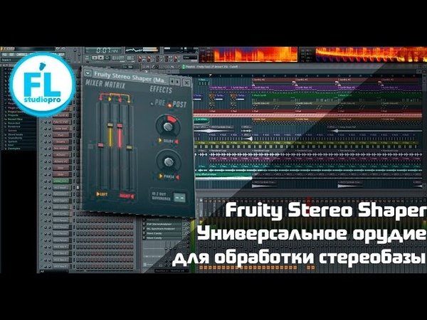 Урок по Fruity Stereo Shaper. Обучение работе со стереобазой в FL Studio. Как расширить стереобазу