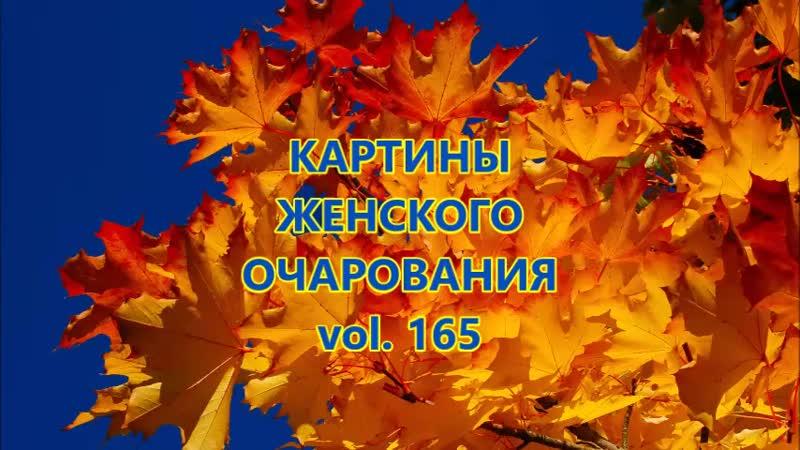 КАРТИНЫ ЖЕНСКОГО ОЧАРОВАНИЯ vol. 165