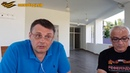 Встреча Евгения Фёдорова с соратниками НОД в г.Сочи, 11.08.2018г., часть 2