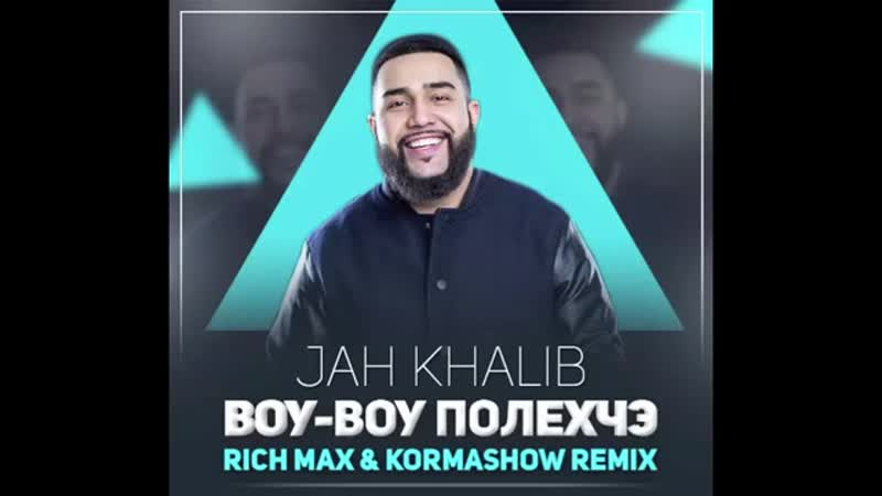 Jah Khalib -Воу-воу палехчэ (RICH MAX Kormashow Remix)