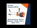 кусторез Husqvarna 545 FX