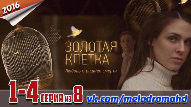Золотая клетка 2016 криминальная мелодрама 1 4 серия из 8