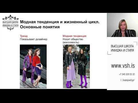 Современные методы прогнозирования модных тенденций для дизайнеров
