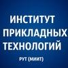 Институт прикладных технологий РУТ  (МИИТ)