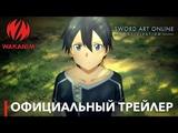 Sword Art Online -Алисизация- Официальный трейлер Субтитры РУС