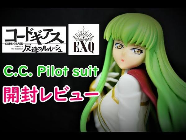 【UFOキャッチャー実況】 コードギアス 反逆のルルーシュ EXQフィギュア