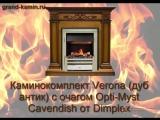 Каминокомплект Verona (дуб антик) с очагом Cavendish от Dimplex