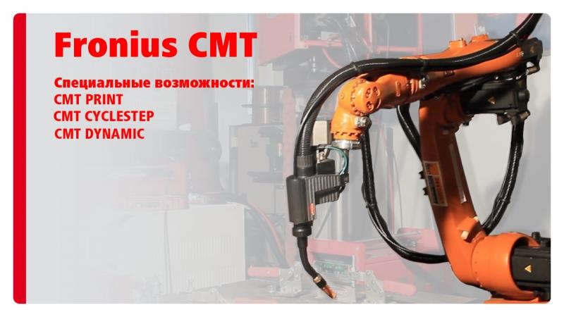 Технология Fronius CMT для роботизированной и механизированной сварки