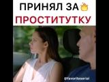 Принял за проститутку - Отель Элеон
