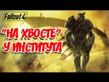 [XB1|RUS|ENG] Fallout 4:
