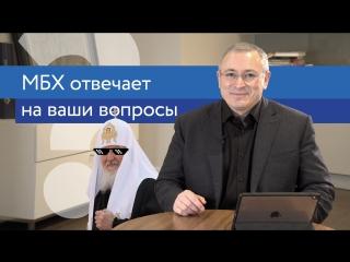 МБХ про смертную казнь, религию, безумного Путина и Японию